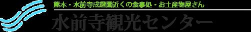 熊本のお食事処・お土産物なら水前寺観光センター